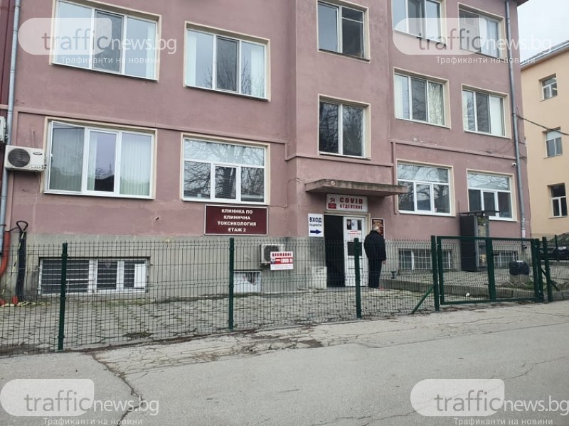 Намаляват пациентите с COVID-19 в пловдивските болници, приемът се нормализира