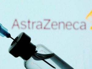 Астра Зенека отказала среща на ЕК относно липсващите ваксини