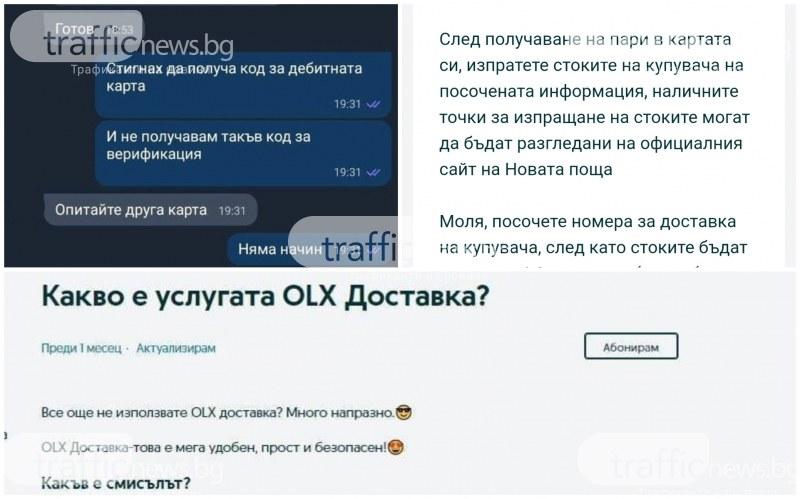 Поредна злоупотреба! Измамници крадат данни от дебитни карти на потребители на OLX
