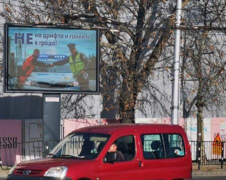 Пловдивската полиция с нетрадиционно обръщение към водачите на пътя