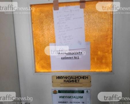 Ваксинират срещу COVID-19 в седем кабинета в Пловдив днес