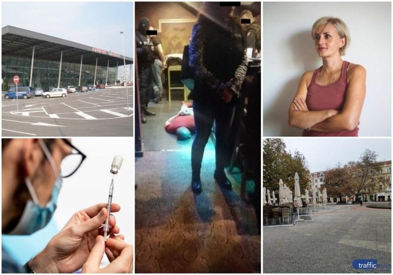 ОБЗОР: Летището в Пловдив с нов шеф, разбит канал за проституция, масово глобяване и ваксинация