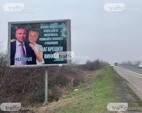Пловдивски съветник поиска свалянето на билборда с Марешки и Симеонов, РИК  препрати жалбата