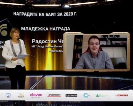 Радостин от Математическата спечели ИТ Оскар