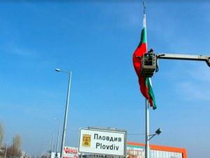 С над 400 нови знамена Пловдив посреща националния празник