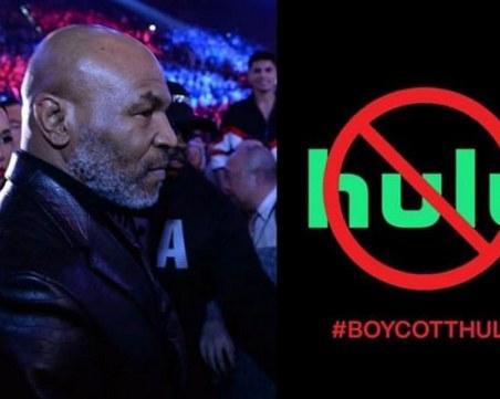 Майк Тайсън призова за бойкот на нов биографичен филм за него