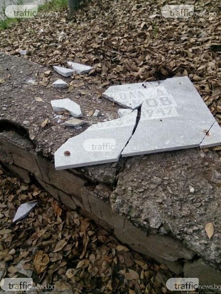 Счупиха паметната плоча на Никола Петков в Пловдив