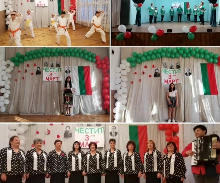 Навръх 3 март: Пловдивско село кани на празничен онлайн концерт