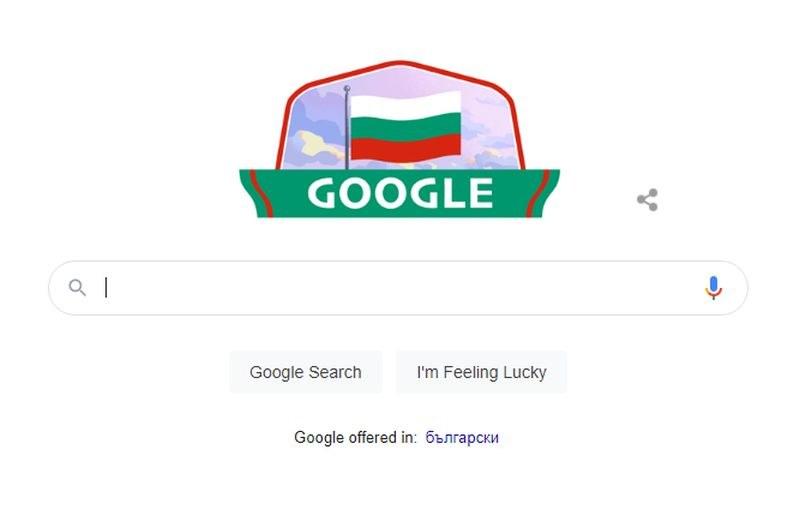 Google със специален поздрав за България