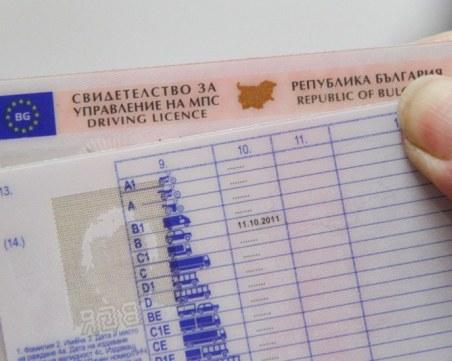 Вадим шофьорска книжка само за 3 дни