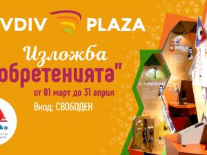 Великите изобретения гостуват в Plovdiv Plaza Mall