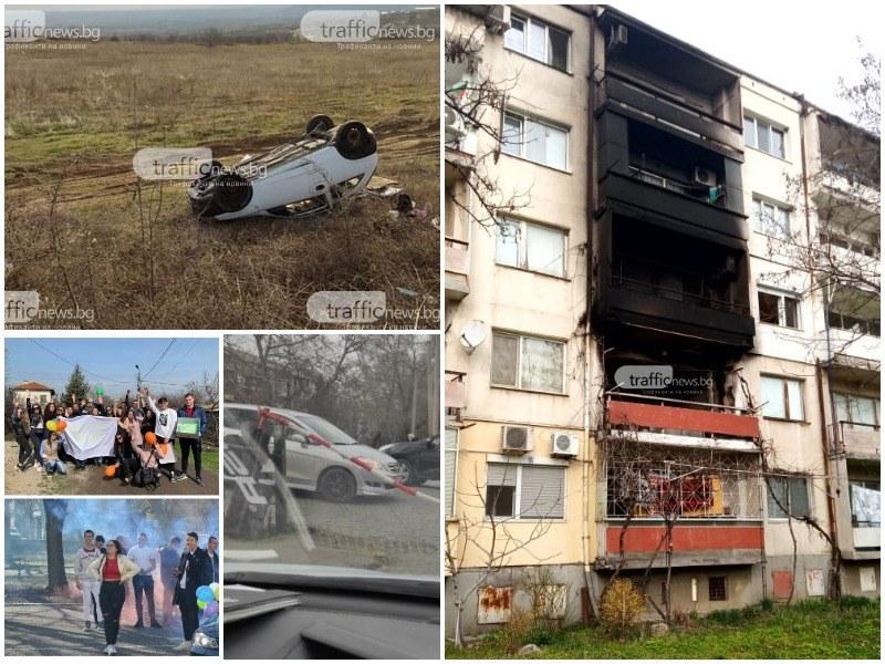 ОБЗОР: Щети за хиляди след пожар в Коматево, пореден гаф ощети бюджета на Пловдив