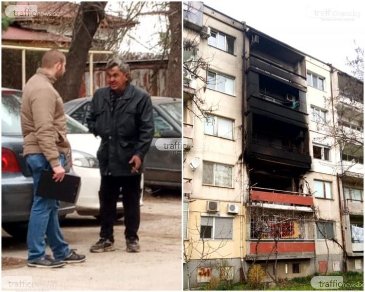 От първо лице: Човекът, от чийто апартамент пламна пожарът в Пловдив