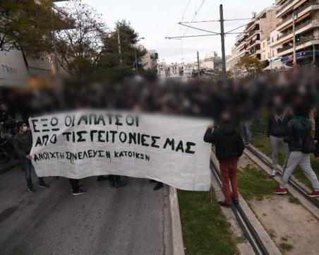 Сблъсъци между полицаи и протестиращи в Атина
