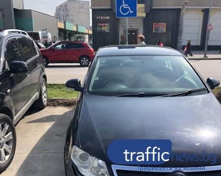 Хасковлия попречи на човек с увреждания да паркира на