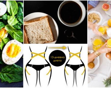 Датска диета за бързо отслабване: Строго 13-дневно меню само за най-упоритите
