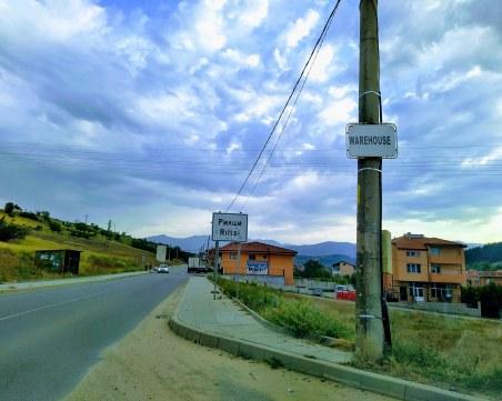 Дерегистрират 3 526 северномакедонци от село Рилци – 459 души живеели на един адрес