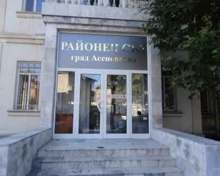 Заради COVID-19: Съдът в Асеновград спира откритите делата