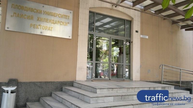 На този ден: Пловдивският университет отбелязва своя празник
