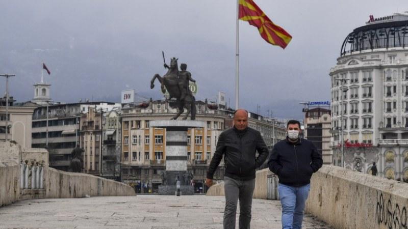 Пълен локдаун в Северна Македония! Затвориха ресторанти и хотели, въведоха полицейски час