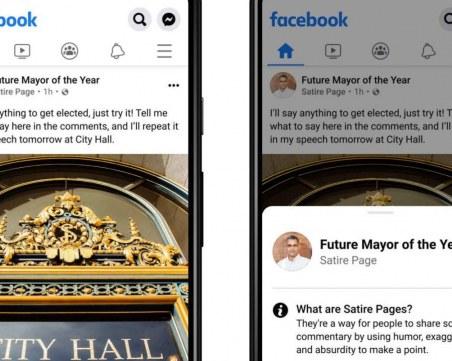 Facebook започна да слага етикети на страниците с подвеждащо съдържание