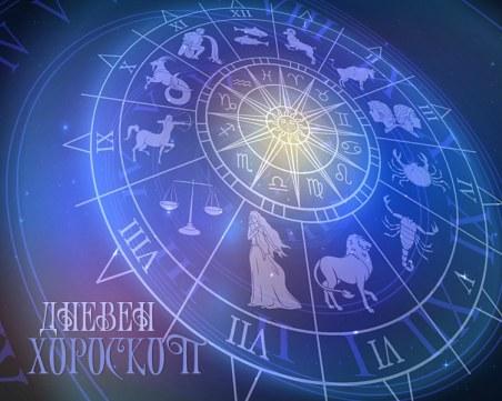 Хороскоп за 13 април: Везни - бъдете внимателни, Скорпиони - чудесни мигове за романтика