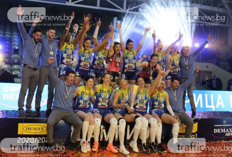 Марица вдигна шампионската титла за пръв път в Пловдив
