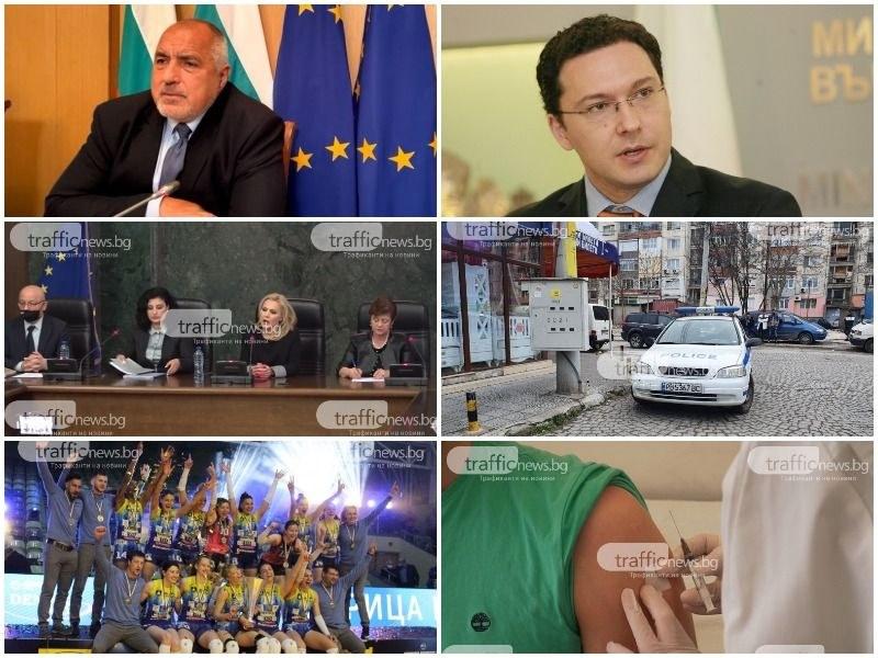 ОБЗОР: ГЕРБ посочи име за премиер, разбиха група за купуване на гласове в Пловдив
