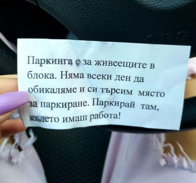 Пловдивчани си пазят паркоместа с... бележки