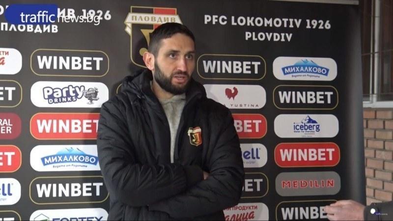Тунчев: Беше доста трудно