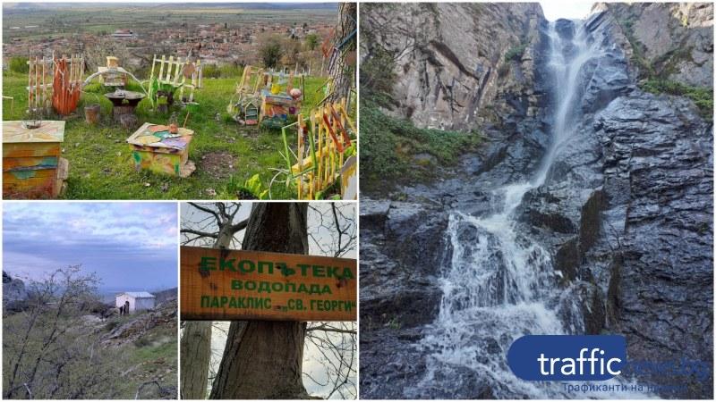 В района на Пловдив: Китна екопътека, водопад и мед на корем