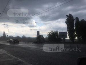 Опасно време над Пловдив, очакват ни обилни дъждове днес