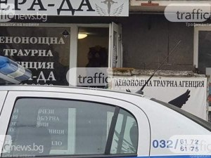 Нов удар на полицията над траурните агенции! Проверяват и глобяват дружества в Пловдивско