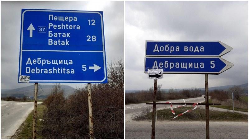 Пазарджишко село с две имена! Кое е правилното?