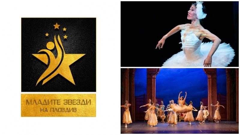 Младите звезди на сцената: Историята на Фуми, която балетът доведе в Пловдив, за да срещне любовта