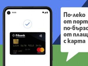 Fibank представя Google Pay на своите клиенти
