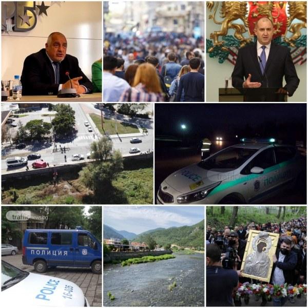 ОБЗОР: Откриха труп в Марица, три са жертвите на тежката катастрофа край Пловдив, политическите страсти продължават