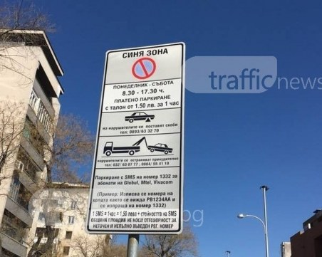 Безплатна Синя зона в Пловдив утре