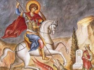 На този ден: Почитаме Свети Георги Победоносец и Ден на храбростта