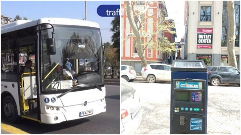 Безплатна Синя зона и градски автобуси с празнично разписание в Пловдив