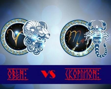 Скритите послания: Овен и Скорпион - двете страни на една и съща монета