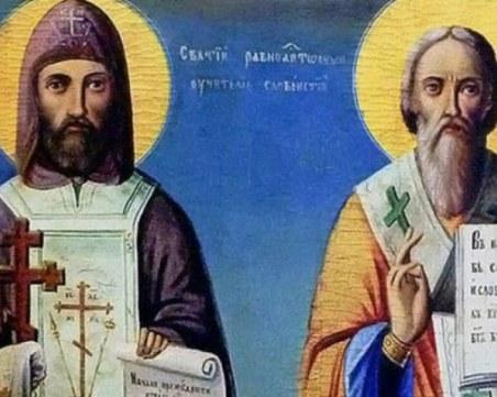 Честваме Светите братя Кирил и Методий