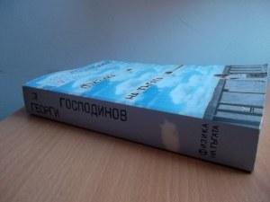 Повод за гордост: Ще преподават български роман в европейски университет