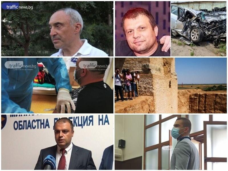 ОБЗОР: Пловдив ще има нов губернатор, нови неизвестни около Иво Лудия след катастрофата