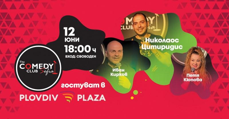 Николаос Цитиридис ще участва в стендъп комедия в Plovdiv Plaza Mall