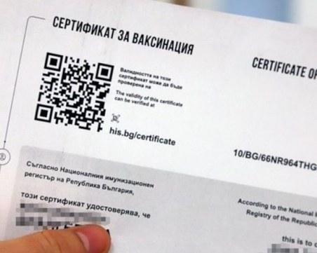 Защо ваксинирани и преболедували COVID-19 пловдивчани не могат да получат сертификат