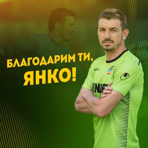 Ботев благодари на Янко Георгиев