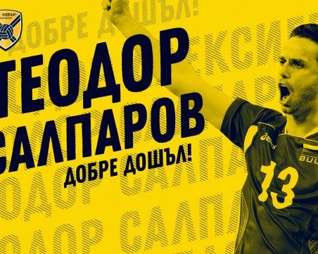 Хебър обяви привличането и на Теодор Салпаров