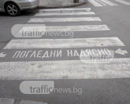 Шофьор блъсна 14-годишен на пешеходна пътека в Пловдив и избяга