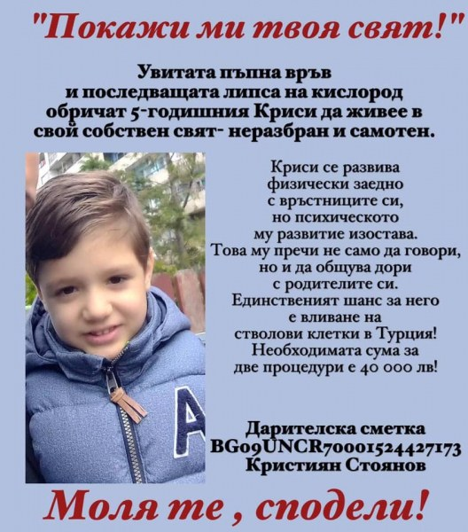 Зов за помощ! Да помогнем на малкия Криси от Бургас